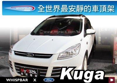 ∥MyRack∥FORD KUGA (2013~)專用WHISPBAR 車頂架 行李架 橫桿
