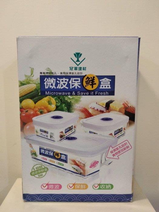 三榮 微波保鮮盒 (三入) pp保鮮盒 收納儲物盒 微波氣孔 食物保鮮氣孔設計 福利品出清
