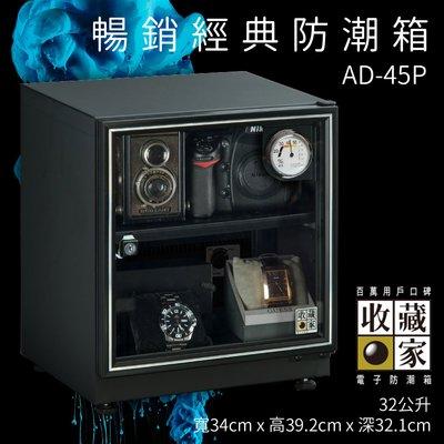 【5年原廠保固】收藏家 AD-45P 暢銷經典防潮箱 32公升入門款 相機 鏡頭 相機數位電子保存