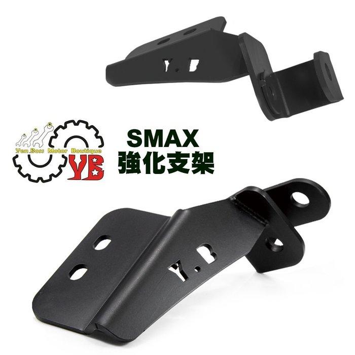 上座強化支架 通用 S-MAX FORCE 中置避震器/後避震 上座強化支架 全新二代鏤空釋壓版 直上免修免焊接