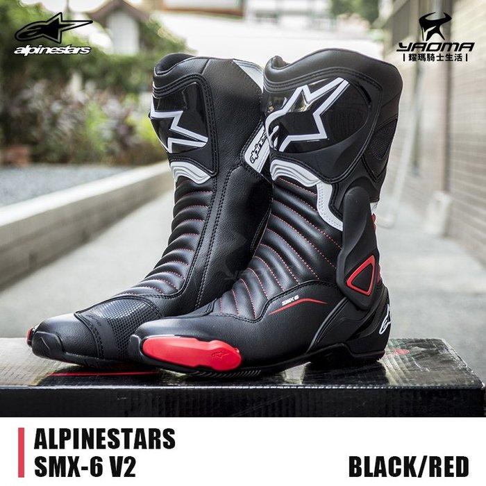 ALPINESTARS SMX-6 V2 BOOTS 黑紅 長筒車靴 防摔車靴 打檔車靴 賽車靴 耀瑪騎士機車安全帽部品
