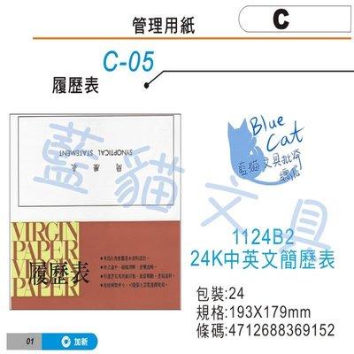 【可超商取貨】事務用品/工作/簡歷【BC53102】〈1124B2〉24K 中英文簡歷表 24束/包《加新》【藍貓文具】