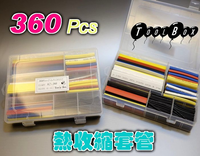 【ToolBox】《360pcs盒裝~彩》熱收縮套管/熱縮套管/絕緣管/端子管/熱縮膜/熱縮管/熱縮套/防電套/絕緣套