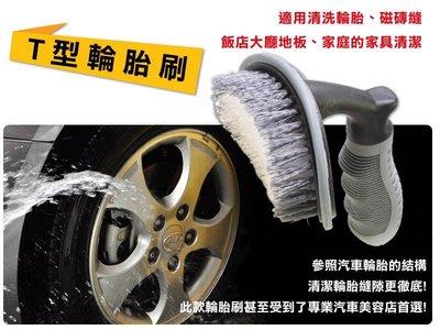☆意樂舖☆【T型輪胎刷】防滑手柄洗車清潔刷 T字洗車刷 短柄輪胎刷 輪胎 地毯刷 腳踏墊刷