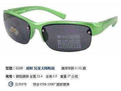 兒童太陽眼鏡  抗UV400 太陽眼鏡 超輕眼鏡 學生眼鏡 自行車眼鏡 防風眼鏡 越野車眼鏡 台中休閒家