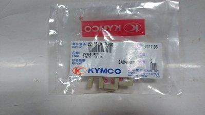 阿勇@專業油品小鋪@KMYCO 光陽正廠零件 (滑件 1組x3個) 適用車種:光陽 Many110cc.VJR110cc