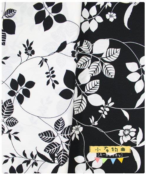 【小布物曲】日本純棉布 - 簡約花葉/半碼 共兩色‧DIY/純棉/特價/日本布
