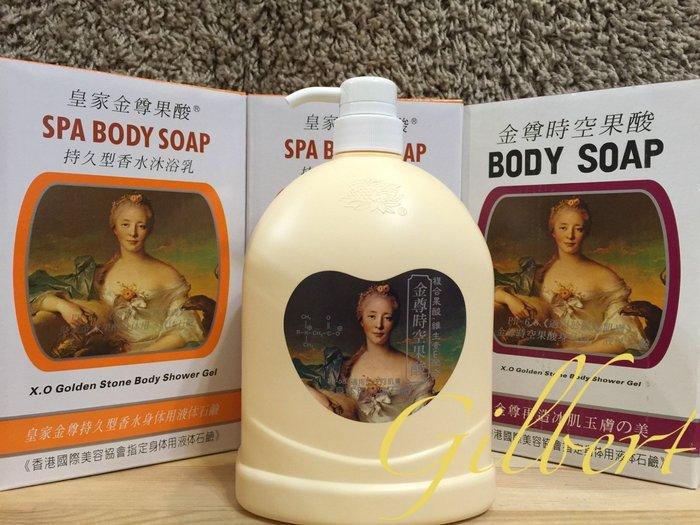 超大瓶 檀香香水 金尊時空果酸 皇家金尊果酸 大容量1200ML 原裝進口 金尊檀香 果酸型沐浴乳 超好用沐浴乳