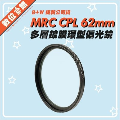 分期免運費 台灣公司貨 B+W F-PRO MRC CPL S03M 62mm 多層鍍膜環型偏光鏡 FILTER