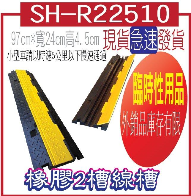 SH-R22510 橡膠2槽線槽 規格:主體橡膠材質,黃色塑膠蓋板