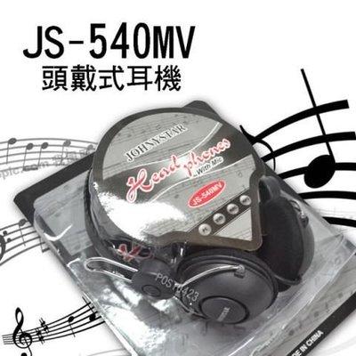 =傾奇電=原裝正品JOHNYTER JS-540MV 專業級耳機 立體音電腦遊戲對戰音樂專用耳機