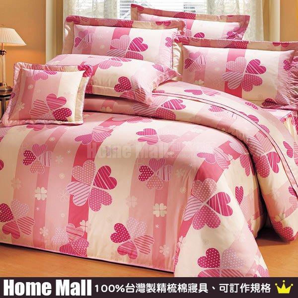 HOME MALL~台灣製【粉紅愛心】雙人精梳棉薄床包.枕套組-700元(2件免運費)
