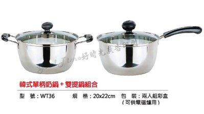 好時光 韓式美食 單柄 雙耳 奶鍋 湯鍋 電磁爐可用 鍋具 餐具 禮品 贈品 送禮 廣告 批發