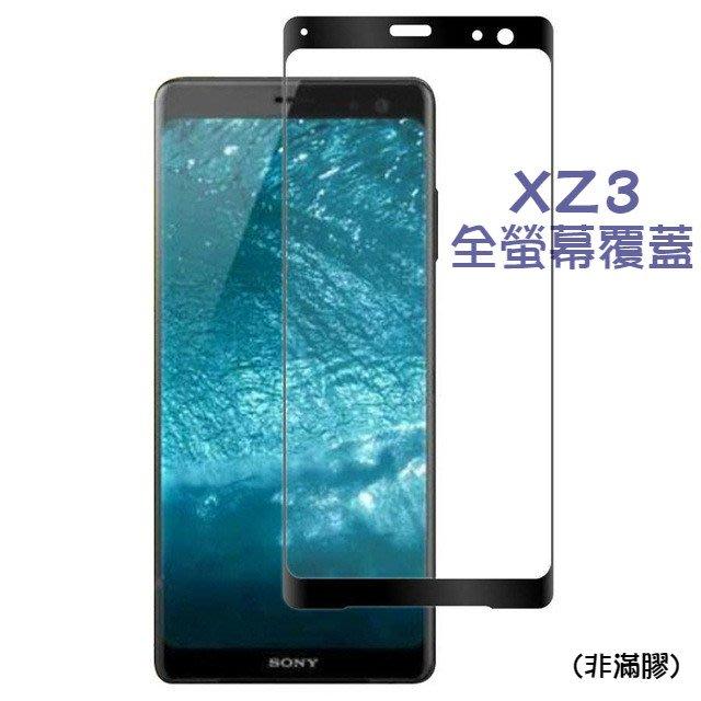 Sony ONE XA2 XZ3 XZ2 Plus Ultra鋼化 滿版 全版 玻璃 螢幕 保護貼 玻璃膜 手機 玻璃貼