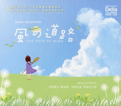 風的道路:宮崎駿、吉卜力動畫名曲選 鋼琴、木琴與顫音琴演奏 ---DLA020081