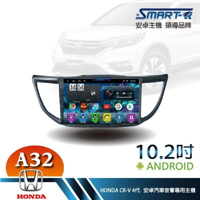 【SMART-R】HONDA CRV 4代  10.2吋安卓 2+32 Android 主車機 -入門四核心A32