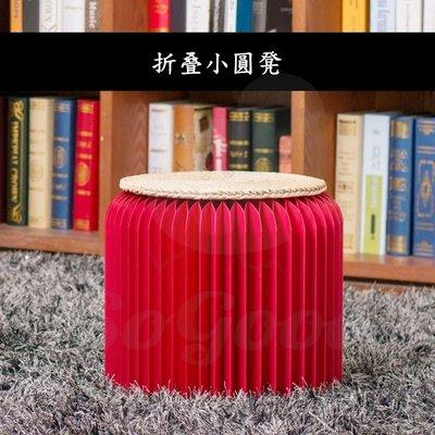 紙椅子可折疊小圓凳子紅色家用牛皮紙省空間伸縮傢俱(35CM款)_☆[好溫馨_SoGoods優購好]☆