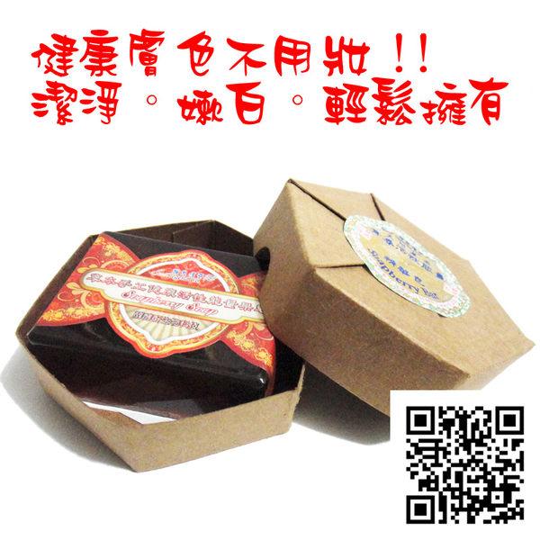 草本手工健康活性能量果皂-80g