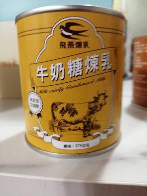 飛燕牛奶糖煉乳360g