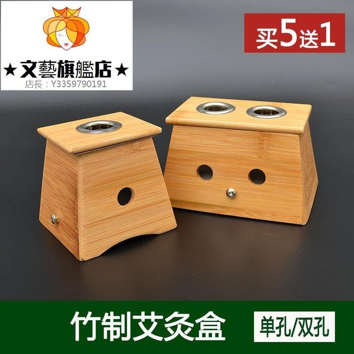 預售款-WYQJD-盒竹制艾盒家用器隨身單孔二孔溫灸器竹盒隨身灸艾條盒*優先推薦