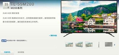 CHIMEI 【TL-55M200】奇美 55吋 4K HDR液晶顯示器