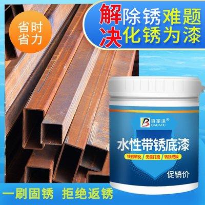 【AMAS】-百家涂水性免除銹帶銹底漆鐵銹轉化劑金屬防銹漆透明固銹劑銹轉化