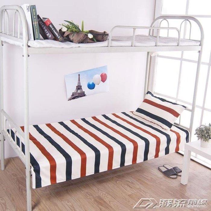 {免運}大學生宿舍單人床單枕套單件被單學校寢室上下鋪褥單1.2米1.5m  【飛魚家飾】