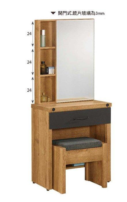 布朗克斯2尺化妝台(含椅子)😊暖暖屋傢俱傢飾😊