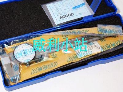 【威利小站】ACCUD 101-008-11附錶卡尺 游標卡尺 200mm/0.01mm 非505-733