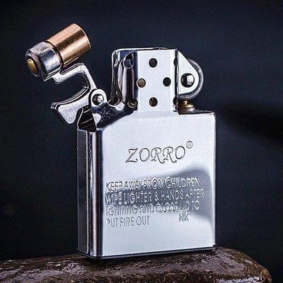 正品ZORRO佐羅打火機防風內膽機芯 密封防揮發煤油配件內膽
