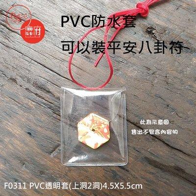 100個以上一個只要七元_PVC防水套...