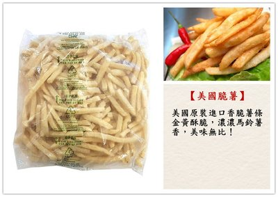 【薯條 美國3.8吋脆薯 2.268公斤】美國原裝進口 金黃酥脆 濃濃馬鈴薯香 早午餐店指定使用  『即鮮配』