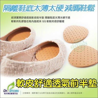 軟皮透氣舒適前半墊 減碼鞋內稍微鬆鬆滴 彈性柔軟乳膠 鞋大半號減碼鞋墊╭*鞋博士嚴選鞋材