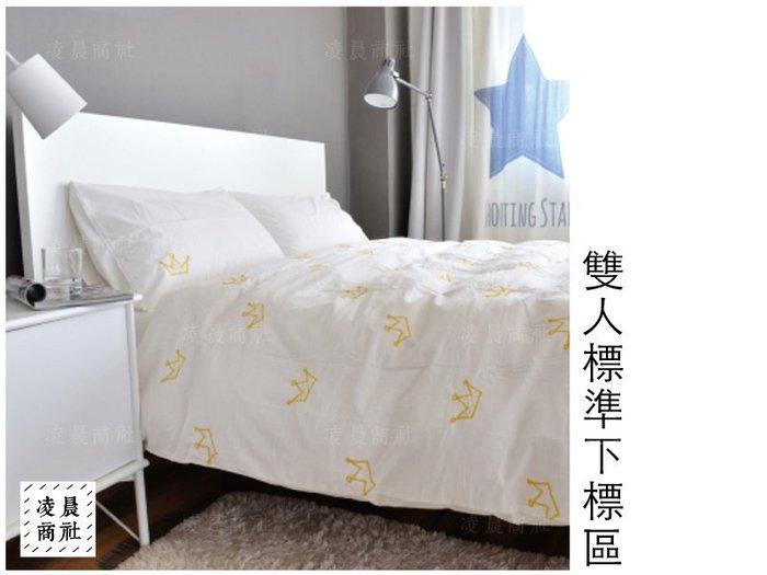 凌晨商社 //可訂製水洗棉 簡約 北歐 ig 純白 刺繡 童話 皇冠 公主 王子  雙人標準床包被套四件組