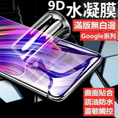 【小黑3C】Google全膠滿版水凝膜 保護貼適用Pixel 3 3a 4 XL Pixel3 Pixel3XL 3XL 4XL