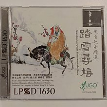 AV100 | 全新未拆 雨果 CD 踏雪尋梅 LPCD 1630