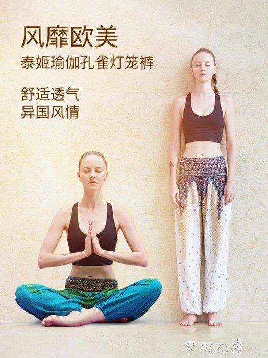 新品上市-波西米亞印花瑜伽褲女夏肚皮舞民族風燈籠褲泰國尼泊爾瑜珈服長褲-柳風向