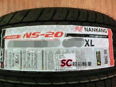 【超前輪業】 NANKAMG 南港 NS-20 NS20 215/50-17 特價 2650 HP5 NT860