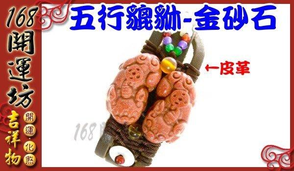 【168開運坊】貔貅系列【招財皮革手鍊-金沙石貔貅一對//附錦囊袋】開光淨化