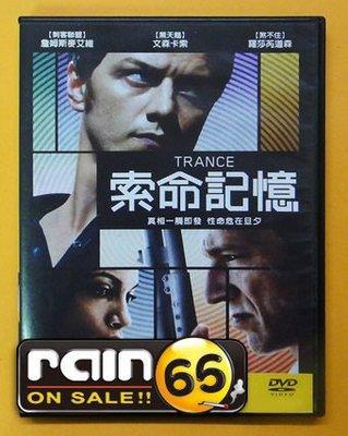 #⊕Rain65⊕正版DVD【索命記憶/Trance】-猜火車導演*刺客聯盟-詹姆斯麥艾維(直購價)