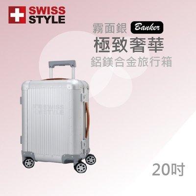 【SWISS STYLE】【出國必備】 Banker 極緻奢華鋁鎂合金行李箱 20吋 可選 霧面銀 #旅行箱 鋁鎂合金