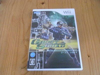 【小蕙館】Wii ~ Ghost Squad 魅影小隊 (純日版)