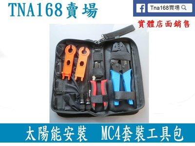 MC4工具套裝 MC4工具包 太陽能安裝光伏工具鉗電纜剪線鉗壓線鉗