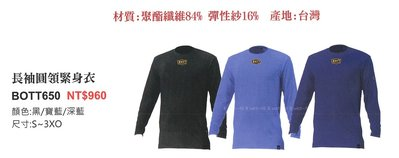 *wen~怡棒壘工場 ZETT 新款 本壘板標 長袖圓領緊身衣(BOTT-650)現貨特價670元 可訂貨