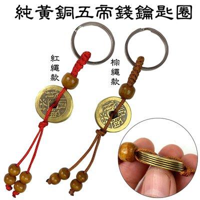 五帝錢鑰匙圈純黃銅錢隨身攜帶擋煞防小人避邪旺財