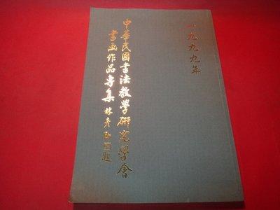 【愛悅二手書坊 23-15】中華民國書法教學研究學會書畫作品專集