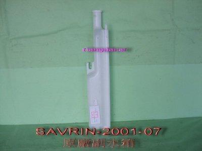 [重陽] 三菱 SAVRIN 01-06年 水箱副水箱[OEM產品]