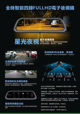 [[娜娜汽車]] 日產 new x-trail 專用 4錄行車紀錄器 原廠行後視鏡 全螢幕顯示 贈2張16G