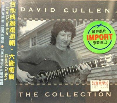 北投巴洛吉他學苑(晶濎音樂) The Collection David Cullen 經典精選木吉他演奏CD