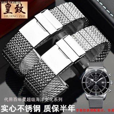 手錶帶 米蘭鋼手表帶 適用百年靈 BREITLING超級海洋文化二代B20表鏈22mm
